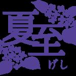 夏至の食べ物、日本各地の風習や習慣について