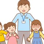 学童保育の問題点に対応し夏休みや放課後をを上手く乗り切る考え方
