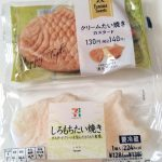コンビニの冷たい鯛焼きを食べ比べ たら どれが美味しい?