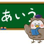 小学校入学前にひらがな学習は必要?読み書きはマスターするべき?